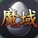 魔域互通版 V2.2.5 安卓版