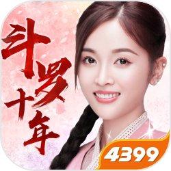 斗罗十年-龙王传说安卓版