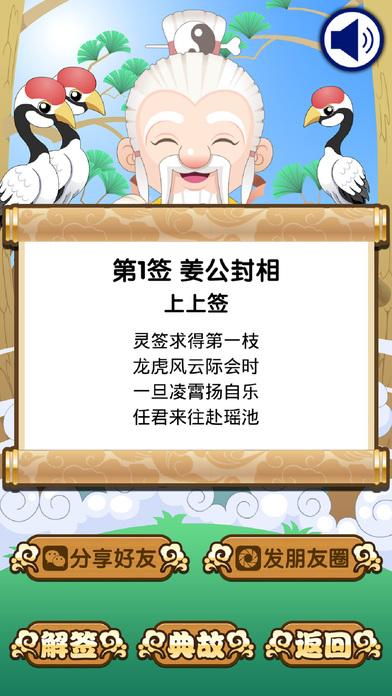 仙人灵签V3.00 苹果版