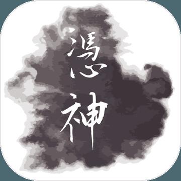 凭神 V1.0.1 苹果版