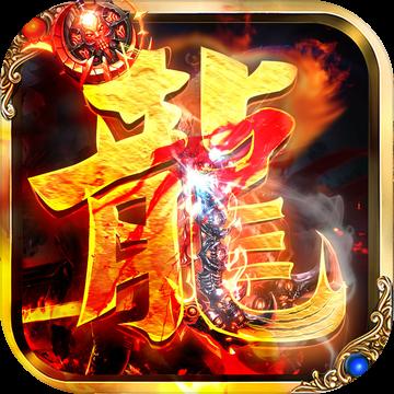 破龙魔咒 V2.3.2 苹果版