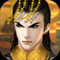皇帝成长计划2历史模式版安卓版