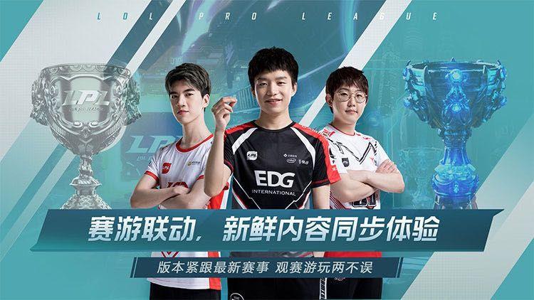英雄联盟电竞经理V1.0 中文版