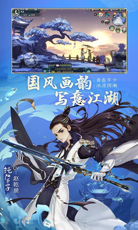 剑网3指尖江湖V1.4.1 最新版