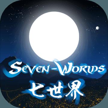 七世界 V1.0 破解版