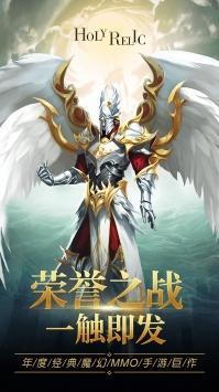 圣痕觉醒V1.0 修改版