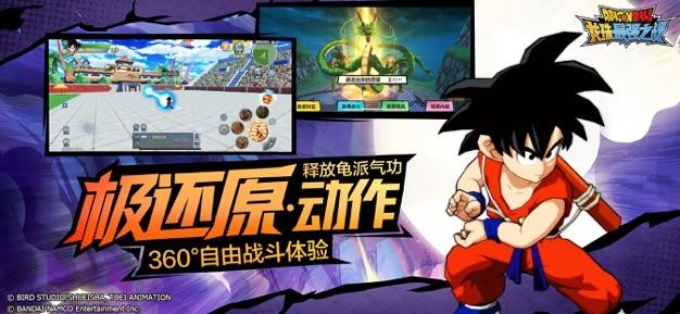 龙珠最强之战V1.305.0 苹果版