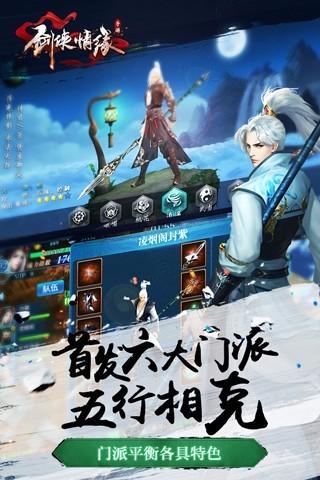 剑侠情缘2剑歌行V5.3 官方版