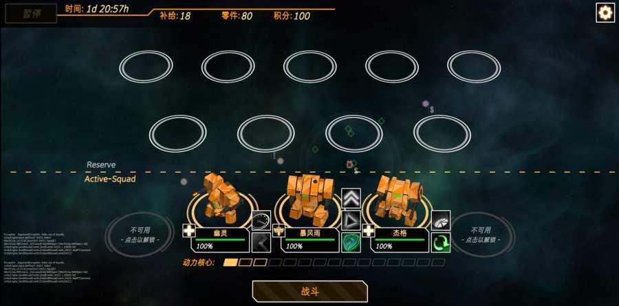 指挥机甲公司V1.2.0 汉化版
