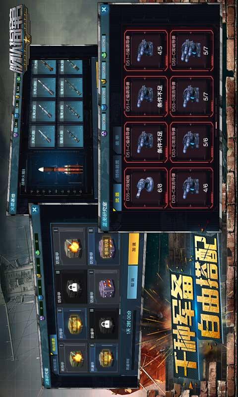 舰队指挥官V12.5.6 内购版