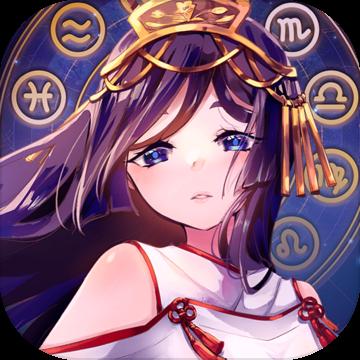 黄道十二宫战纪 V1.0 安卓版