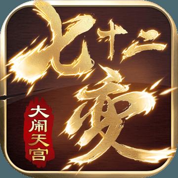 大闹天宫:七十二变 V1.0 安卓版