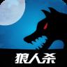 嗷呜狼人杀 V1.4.8 安卓版