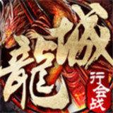 龙城争霸合击版手游下载_龙城争霸合击版官网版下载V1.0
