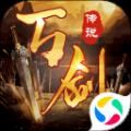 我在江湖之万剑传说 V1.5 安卓版
