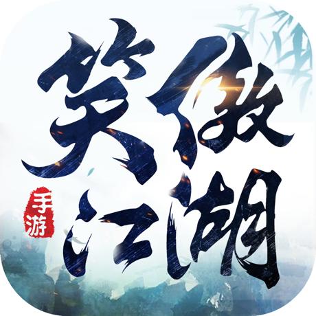 新笑傲江湖 V1.0 苹果版