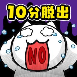 白猫与10分时限 V1.0 安卓版