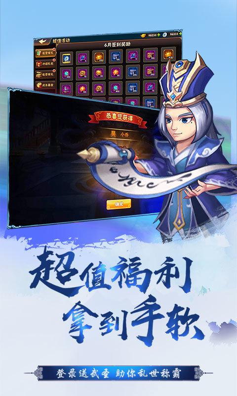 真江湖热血神将V1.0.0 安卓版