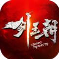 剑王朝鹿山会盟 V1.0 苹果版