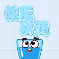 欢乐水珠 V1.0 安卓版