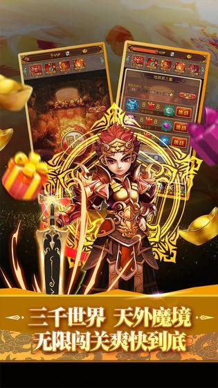 全民神仙之封神记V2.0.2 安卓版截图1