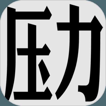 �毫ι酱蟮倪h征 V1.0 安卓版