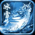 梦幻冰雪打金版 V1.0 安卓版