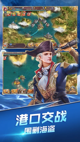 航海帝国霸业V1.0 苹果版
