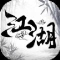 江湖之指尖霸业 V5.1.0 安卓版