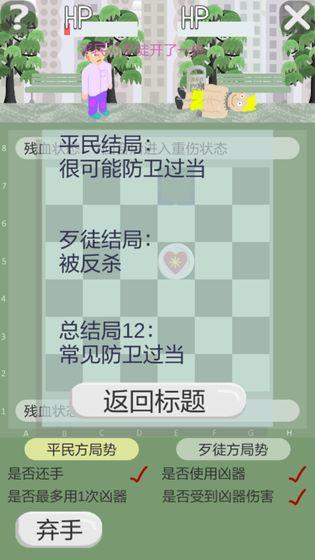 正��防�l棋V1.0 安卓版