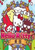 HelloKitty果园 V1.0.2 安卓版