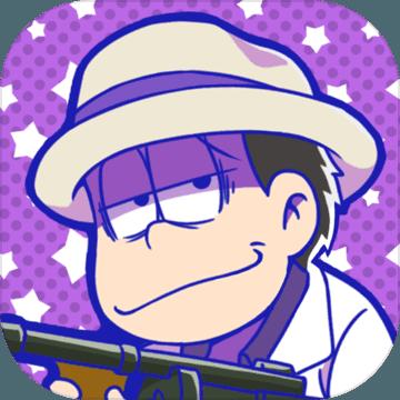 阿松私房钱大战:尼特攻防战 V2.3.1 安卓版
