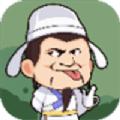 我要学成语 V1.0 安卓版