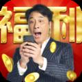 影帝福利仙侠 V1.0 安卓版