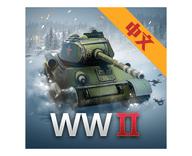 二战战争模拟器 V1.6.2 苹果版