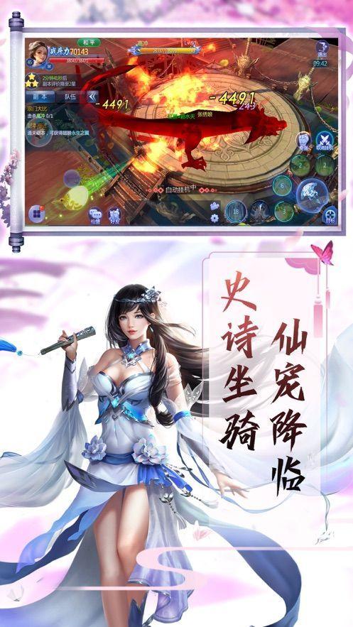 仙落九州V1.0 安卓版