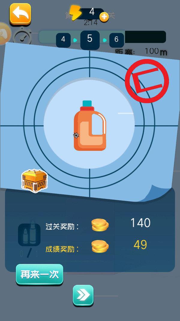 英雄使命狙击V3.0.6 安卓版