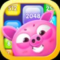 2048趣消消 V0.1.0 安卓版