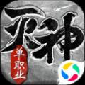 盛世皇城灭神单职业 V1.0 安卓版