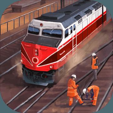 火车站:铁轨上的游戏 V1.0 安卓版