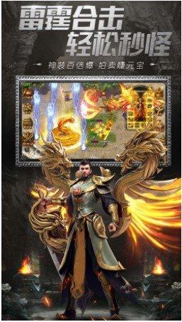 烈焰龙城传奇V1.0 安卓版