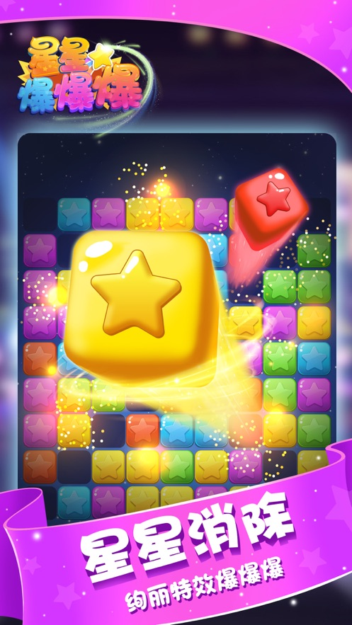 星星爆爆爆V1.0 苹果版