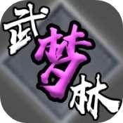 武林梦 V1.0 安卓版