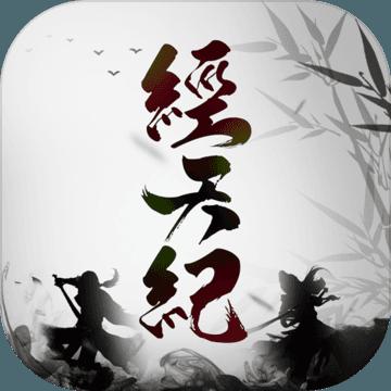 经天纪 V1.0 安卓版