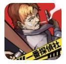一番侦探社 V1.0 安卓版
