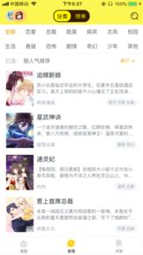 哔咔漫画仲夏版3.0
