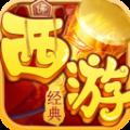 西游仙魔传 V1.1.1 安卓版