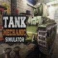 坦克维修模拟器 V1.0 安卓版