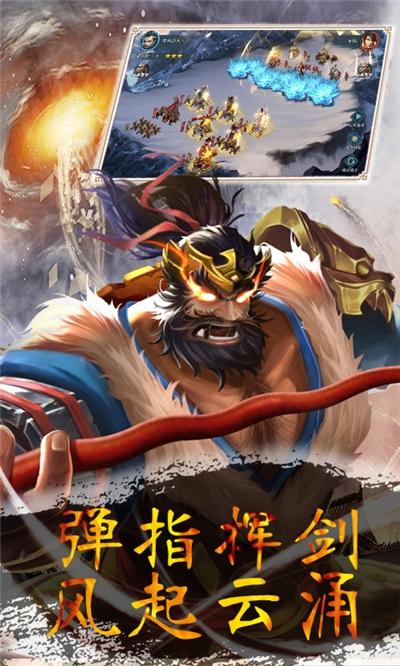 魂斗三国V1.0.0 安卓版