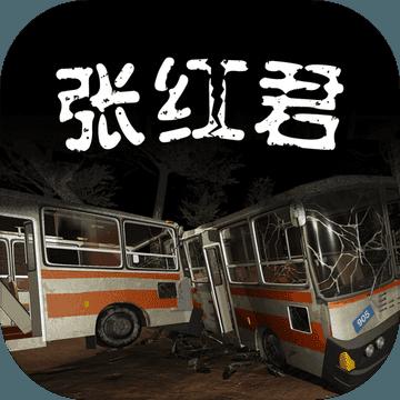 张红君 V1.0.0 安卓版
